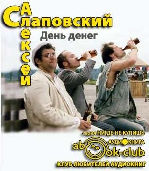 Слаповский Алексей - День денег