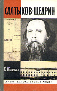 Салтыков-Щедрин Михаил - Сатирические сказки-притчи