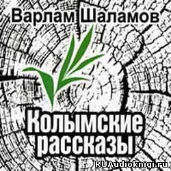 Шаламов Варлам - Колымские рассказы