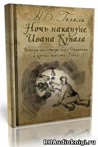 Гоголь Николай - «Майская ночь, или Утопленница», «Вечер накануне Ивана Купала» и пьеса «Женитьба»