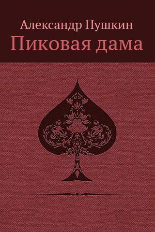 Пушкин Александр - «Повести Белкина»  и «Пиковая дама»