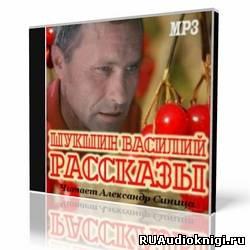 Шукшин Василий - Рассказы