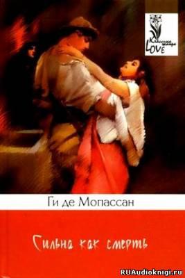 Мопассан Ги де - Сильна как смерть