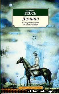 Гессе Герман - Демиан