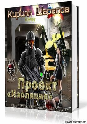 Шарапов Кирилл - Проект Изоляция
