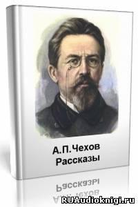 Чехов Антон - Рассказы