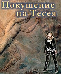 Булычев Кир - Покушение на Тесея