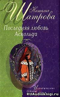 Шатрова Наталья - Последняя любовь Аскольда