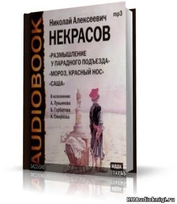 Некрасов Николай Алексеевич - Поэмы