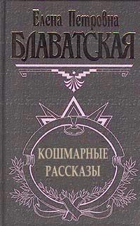 Блаватская Елена - Рассказы