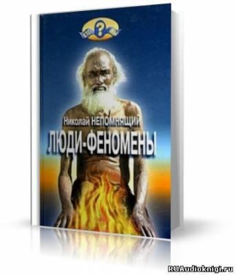 Непомнящий Николай - Люди-феномены