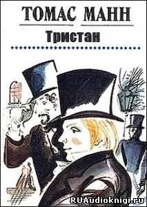 Манн Томас - Тристан
