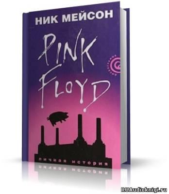 Мейсон Ник - Inside Out. Личная история Pink Floyd