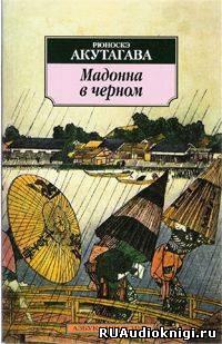 Акутагава Рюноскэ - Мадонна в черном