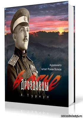 Туркул Антон - Дроздовцы в огне