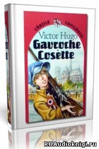 Гюго Виктор - Гаврош