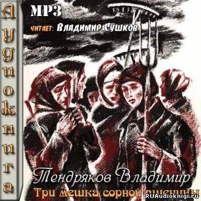 Тендряков Владимир - Три мешка сорной пшеницы