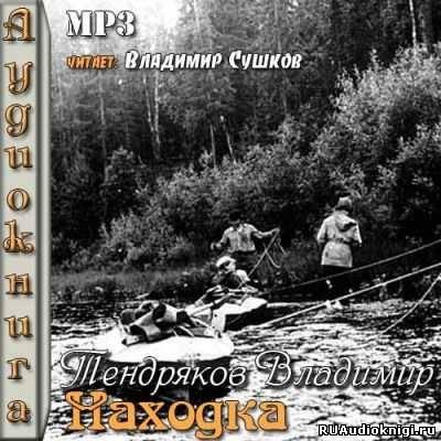 Тендряков Владимир - Находка