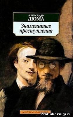 Дюма Александр - Знаменитые преступления