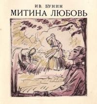Бунин Иван - Митина любовь