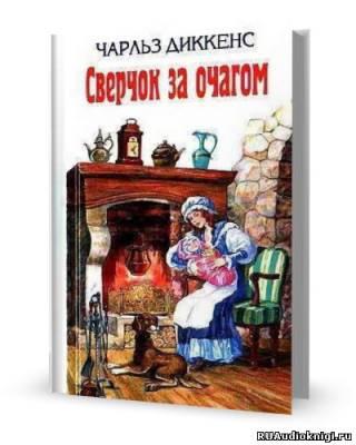 Диккенс Чарльз - Сверчок за очагом