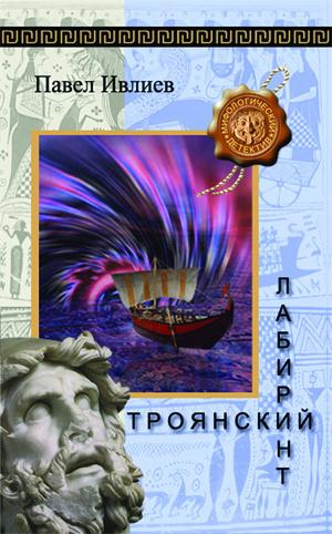 Ивлиев Павел - Троянский лабиринт