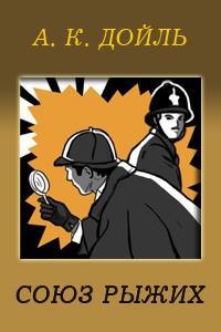 Конан Дойл Артур - Союз рыжих
