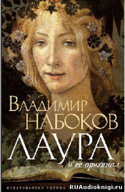 Набоков Владимир - Лаура и ее оригинал