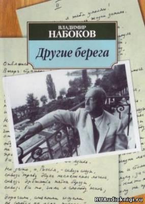 Набоков Владимир - Другие берега