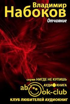 Набоков Владимир - Отчаяние