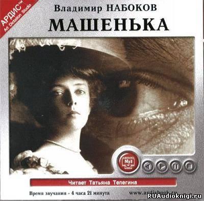 Набоков Владимир - Машенька