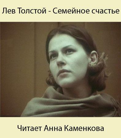 Толстой Лев - Семейное счастие