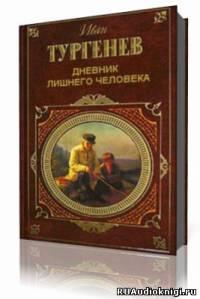 Тургенев Иван - Дневник лишнего человека