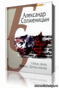 Солженицын Александр - Один день Ивана Денисовича
