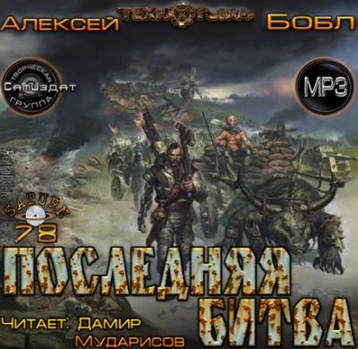 Бобл Алексей - Последняя Битва