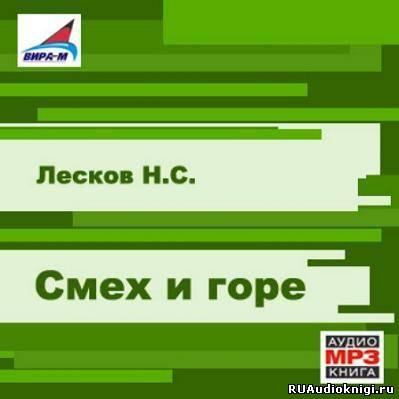 Лесков Николай - Смех и горе