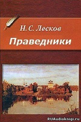 Лесков Николай - Праведники