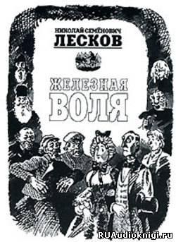 Лесков Николай - Железная воля