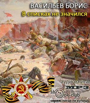 Васильев Борис - В списках не значился