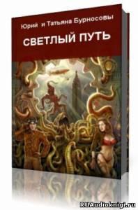 Бурносовы Юрий и Татьяна - Светлый путь