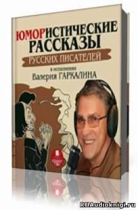 Сборник  - Юмористические рассказы русских писателей