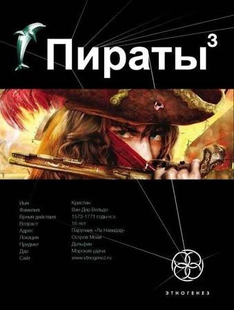 Пронин Игорь - Пираты 3. Остров Моаи