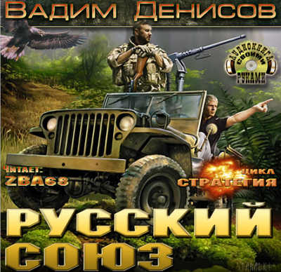 Денисов Вадим - Стратегия. Русский Союз