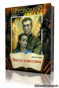 Астафьев Виктор - Пастух и пастушка