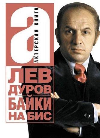 Дуров Лев - Байки на бис