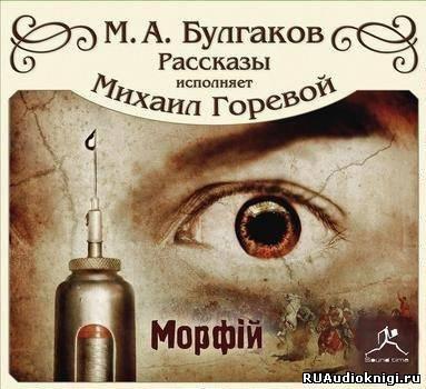 Булгаков Михаил - Морфий и другие рассказы