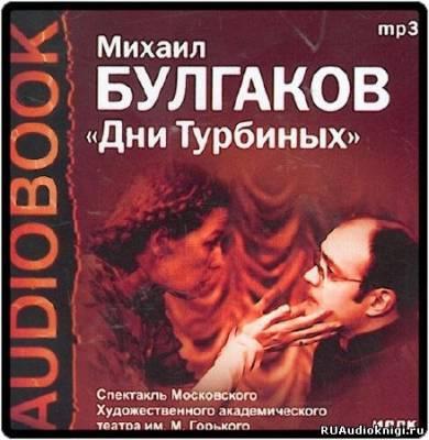 Булгаков Михаил - Дни Турбиных