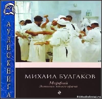 Булгаков Михаил - Полотенце с петухом. Морфий