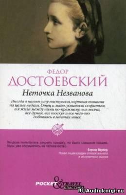 Достоевский Федор - Неточка Незванова