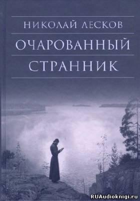 Лесков Николай - Очарованный странник